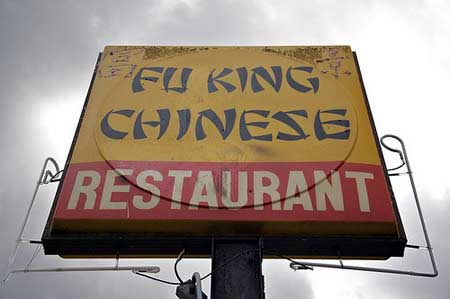 funny-chinese-restaurant-name
