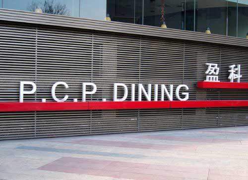 pcp-dining