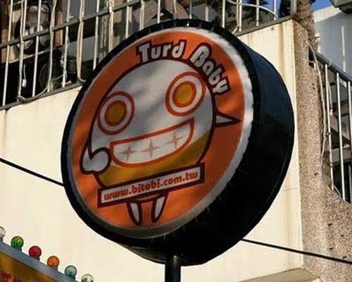turd-baby